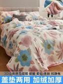 毛毯 法蘭絨毛毯床單人鋪床珊瑚絨加厚學生宿舍毛絨墊被子加厚冬季保暖 布衣潮人YJT