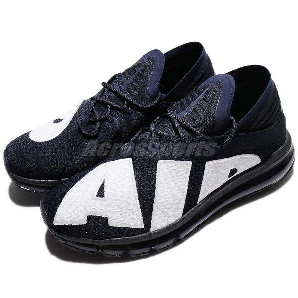 Nike Air Max Flair 深藍 白 大AIR 全氣墊 休閒慢跑鞋 男鞋 【PUMP306】 942236-400