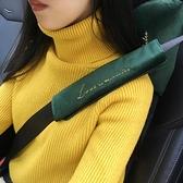 護肩套 創意絲絨安全帶護肩套汽車車內用品大全實用抱枕女士加長四季通用 夢藝