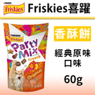 [寵樂子] 《Friskies喜躍》香酥餅系列-貓零食(5款)60g-貓餅乾/貓零嘴