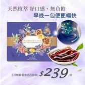 燕窩膠原酵素果凍5包裝【新客5日體驗優惠】【M00116】AA08