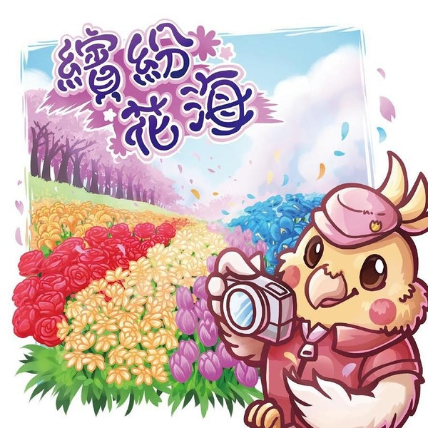 『高雄龐奇桌遊』繽紛花海 In full Bloom 繁體中文版 ★正版桌上遊戲專賣店★