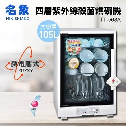 豬頭電器(^OO^) - 【MIN SHIANG 名象】105L四層紫外線殺菌烘碗機(TT-568A)