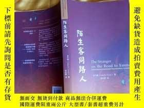 二手書博民逛書店罕見陌生客同路人Y24463 上海三聯書店 上海三聯書店 出版2