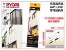 【台北益昌】日本 RYOBI AJP-1600 專用延長桿(1.65公尺) 高壓清洗機 洗車機 全新公司貨