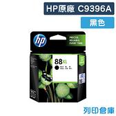 原廠墨水匣 HP 黑色高容量 NO.88XL / C9396A / C9396 / 9396A /適用 HP K5400dn/K5400dtn/K550/K550dtn