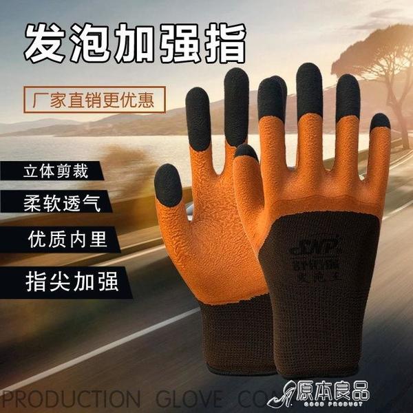 勞保手套 耐磨防滑透氣乳膠橡膠皮浸膠防護男工地手套【快速出貨】