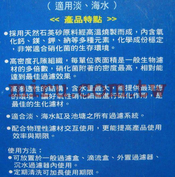 【西高地水族坊】ISTA伊士達 迷你石英陶瓷環1L
