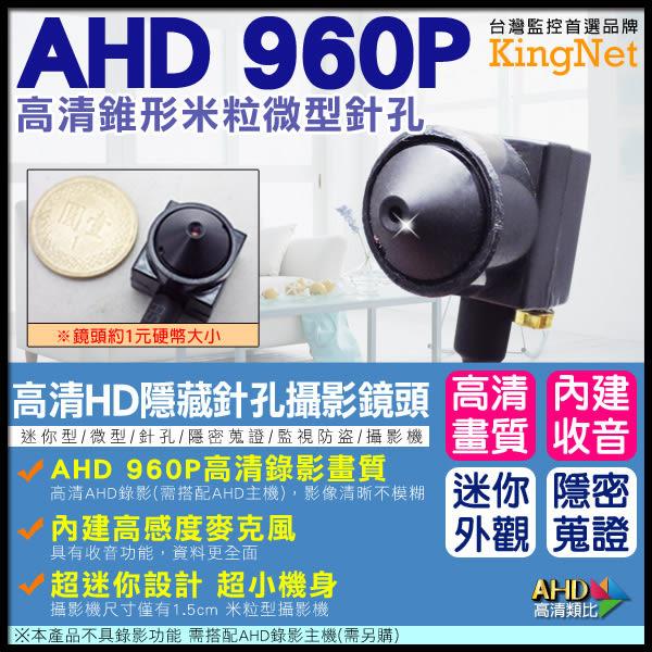監視器 AHD 960P 高清米粒針孔攝影鏡頭 看外勞員工 dvr 最新特小針孔 內建收音功能 辦公室/監看外傭