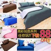 床包被套組/加大雙人-亮彩玩色【大鐘印染、台灣製】 #馬卡龍 #純色素色  # 雙人尺寸被套