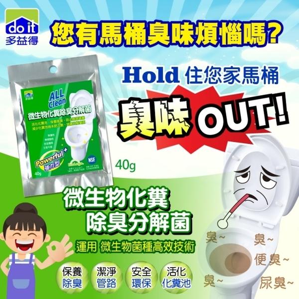 All Clean微生物化糞除臭分解菌 強力型40g