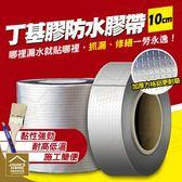 10cm丁基膠防水補漏鋁箔膠帶 屋頂裂縫彩鋼瓦抓漏 丁基橡膠自黏膠布卷材【ZA0302】《約翰家庭百貨