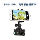 【EC數位】SIRUI EM-1 電子移動攝影車 無限操作 輕鬆便攜 續行4小時 錄影 無線操控