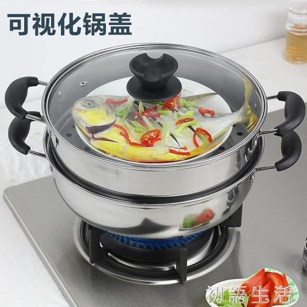不銹鋼蒸鍋加厚雙層小2層二層火鍋饅頭蒸籠電磁爐用湯鍋燜鍋鍋具 初語生活