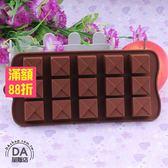 方塊 造型 製冰器 製冰格 廚房 冰塊 模具 製冰盒 模型 巧克力(80-1123)