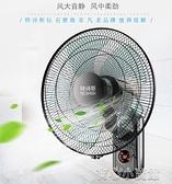 壁扇掛壁式電風扇家用靜音台式墻壁工業搖頭大電扇遙控餐廳宿舍YYP 育心館