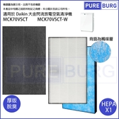 適用Daikin大金閃流空氣清淨機MCK70VSCT-W MCK70 MCK70VSCTW 活性碳+HEPA TAFU濾網組