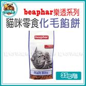 寵物FUN城市│beaphar樂透 貓咪零食 化毛餡餅【35g】貓咪點心 寵物零食
