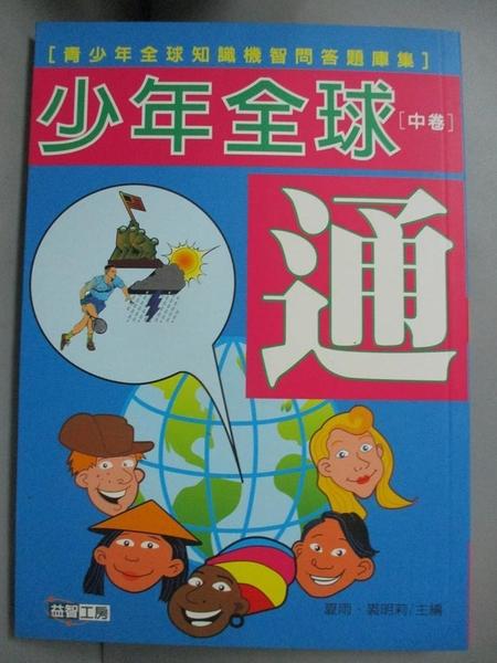 【書寶二手書T9/兒童文學_CUD】少年全球通(中卷)_夏雨、裘明莉