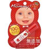 【KP】護唇膏 KISS ME 親子護唇膏 保濕 草莓香 無添加 低敏 日本製4901433005234