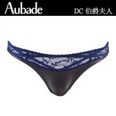 Aubade-伯爵夫人XXL蕾絲三角褲(藍灰)DC