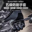 軍迷5級防割防刺戰術手套全指男特種兵作戰格斗防身戶外騎行登山【快速出貨】