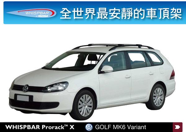∥MyRack∥WHISPBAR RAIL BAR VW Golf Variant   專用車頂架∥全世界最安靜的行李架 橫桿∥