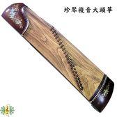 古箏 [網音樂城] 台製 珍琴 複音 大頭 手工 日式 胡桃木 實木 貝雕 21弦箏