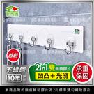 新304不鏽鋼保固 家而適 無痕掛勾(小鉤5入) 廚房收納
