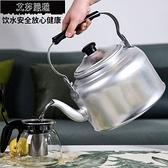水壺 燒水壺燃氣鋁壺茶壺煤氣爐子家用大容量開水壺老式加厚鋁制戶外