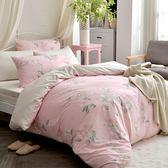英國Abelia《寧靜花語》雙人純棉三件式被套床包組