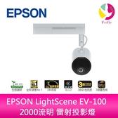 分期0利率 EPSON LightScene EV-100 2000流明 雷射投影燈 適用活動商場.展場投射