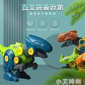 拼裝恐龍益智拆裝組合玩具可擰螺絲兒童玩具男孩六一兒童節禮物 NMS小艾新品