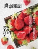 農訓雜誌 3月號/2019 第349期