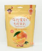 【吉嘉食品】午后食刻-香橙果乾 1包140克93元 {143-716}[#1]