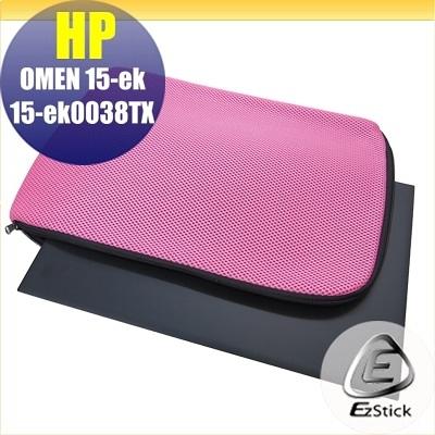 【Ezstick】HP OMEN 15-ek 15-ek0038TX NB 彈力纖維網格收納包(15W)