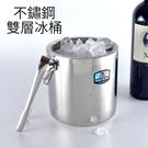 【不鏽鋼雙層冰桶14cm】雅緻 附隔水板 桶子 冰塊桶 冰塊盒 收納罐 湯桶 水桶 [百貨通]