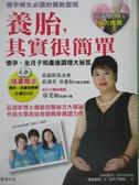 【書寶二手書T6/保健_WGS】養胎,其實很簡單-懷孕.坐月子及產後調理大秘笈_章美如_附光碟
