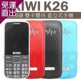 KIWI K26 3G+2G 雙卡雙待 無照相 直立式手機2.3吋螢幕 軍人機【免運直出】