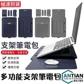 MacBook筆電包 三合一 摺疊支架 收納包 12 13 15.6吋 電腦包 Mac筆電包 內膽包 公事包 贈滑鼠袋