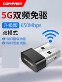 接收器5G抗干擾免驅動迷你USB臺式機千兆無線網卡電腦網絡外置獨立大功率  HOME 新品