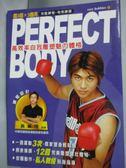 【書寶二手書T9/美容_HFQ】Perfect Body高效率自我雕塑魅力體格_黃薰隆