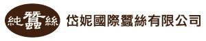 岱妮國際蠶絲有限公司