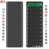 行動電源10節免焊接套件DIY充電寶外殼套料18650電池盒升壓板配件 快速出後