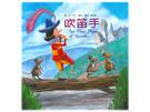 【童話故事繪本】吹笛手(附贈故事CD)...