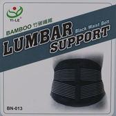 護腰 腰部護具 竹炭纖維超透氣型 YI-LE以勒 BN-013