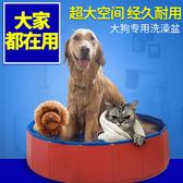 現貨 狗狗洗澡盆可折疊浴盆金毛寵物遊泳池spa浴缸大型犬泡澡貓咪用品‧復古‧衣閣