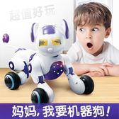 機器狗玩具聲控跳舞走路會唱歌智慧寵物電子玩具兒童小狗 igo