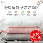彩陽枕頭單人枕芯一對 家用簡約枕頭 助睡眠羽絲絨枕芯雙人 【rose中大尺碼】