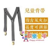 吊帶夾 花童禮服男兒童禮服吊帶彈性可拉伸長度可調節復古風設計 1色